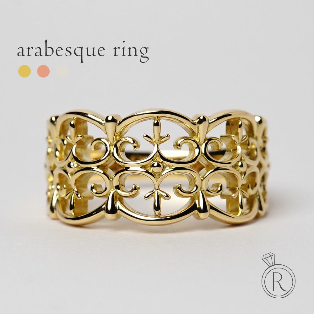 K18 アラベスク リング 大人の女性の手元に映えるのは、上品でインパクトのあるレーシーリング 送料無料 K18 リング 地金 指輪 ring 18k 18金 ゴールド ラパポート 代引不可