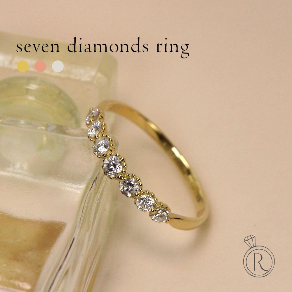 K18 セブン ダイヤモンド リング 0.3ct オン&オフ使いこなせるエレガントジュエリー 送料無料 ダイヤ リング エタニティ ダイアモンド 指輪 ring 18k 18金 ゴールド ラパポート 代引不可