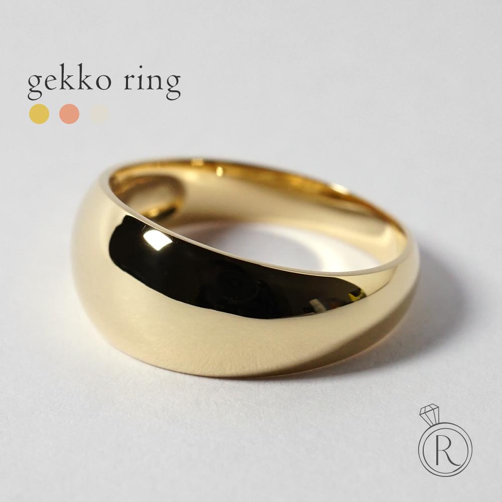 K18 リング gekko 丸みを帯びた存在感を放つ地金のリング 送料無料 K18 地金 指輪 ring 18k 18金 ゴールド 月形甲丸リング ラパポート 代引不可
