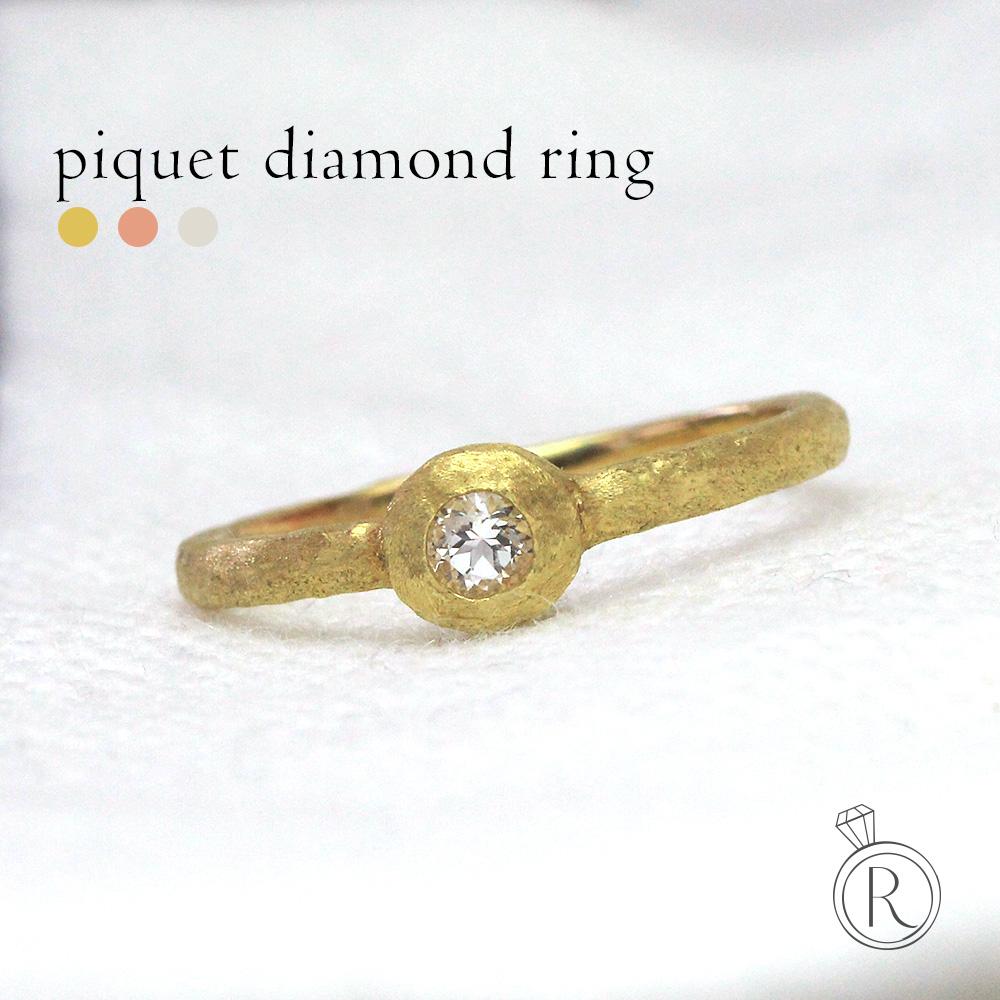K18 ピケ ダイヤモンド リング 0.1ct 素のままでつくる表情。 送料無料 一粒 ダイヤ リング ダイアモンド 指輪 ring 18k 18金 ゴールド ラパポート 代引不可