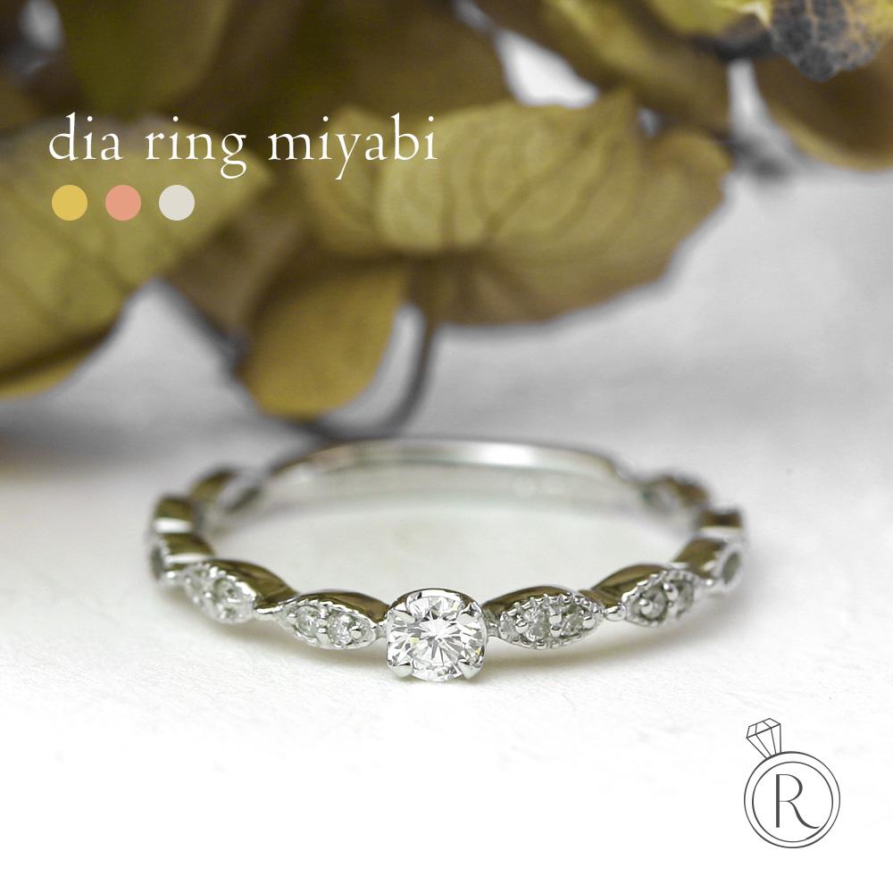 K18 ダイヤモンド リング miyabi 送料無料 センターの1石をより華やかに輝かせるエレガンスなリング 送料無料 ダイヤ リング ダイアモンド 指輪 ring 18k 18金 ゴールド 代引不可 ラパポート