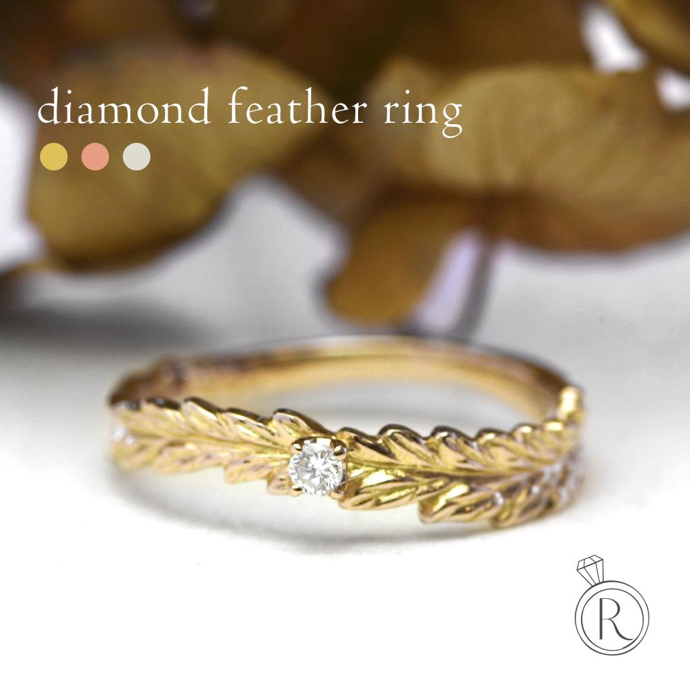 K18 ダイヤモンド フェザー リング 軽やかに舞うエアリーなフェザーモチーフに、一粒のダイヤモンドをセット 送料無料 ダイヤ リング ダイアモンド 指輪 ring 18k 18金 ゴールド ラパポート 代引不可