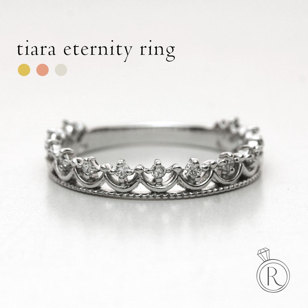 K18 ダイヤモンド ティアラ エタニティ リング バランスの取れたデザインで合わせやすいティアラモチーフ 送料無料 ダイヤ リング ダイアモンド 指輪 ring 18k 18金 ゴールド ラパポート 代引不可