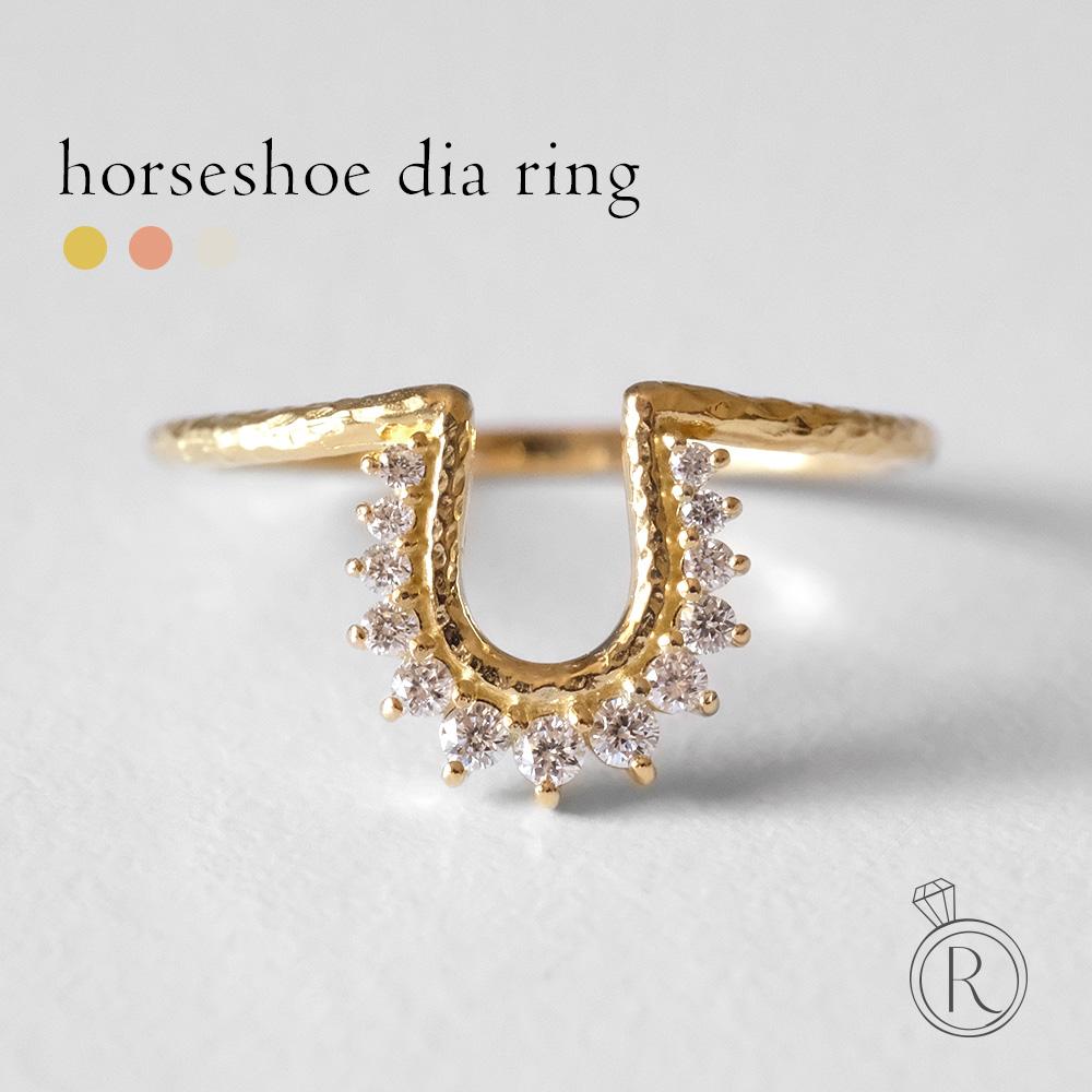 K18 ホースシュー ダイヤモンド リング 馬蹄 蹄 指輪 ring 18k 18金 ゴールド ダイアモンド スキンジュエリー 送料無料 プラチナ可 代引不可 ラパポート