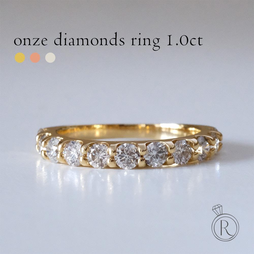K18 オンズ ダイヤモンド エタニティ リング 11石で1ct リング 指輪 エタニティ レディース プラチナ 送料無料 ダイヤ リング ダイアモンド 女性用 エタニティリング 18k 18金 ゴールド ラパポート 代引不可