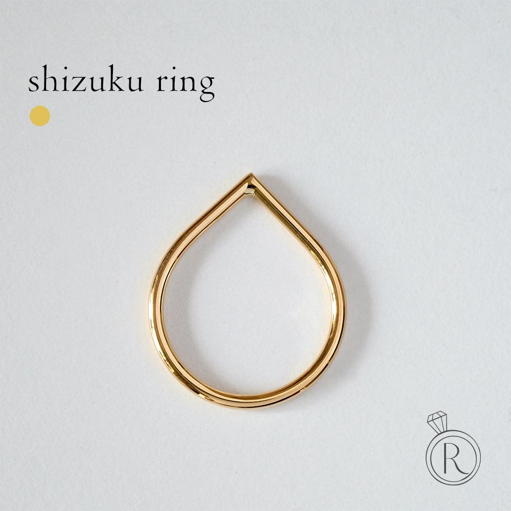 K18 shizuku リング 落ちる水滴をそのまま表現 雫 露 送料無料 K18 リング 地金 指輪 ring 18k 18金 ゴールド プラチナ ラパポート 代引不可