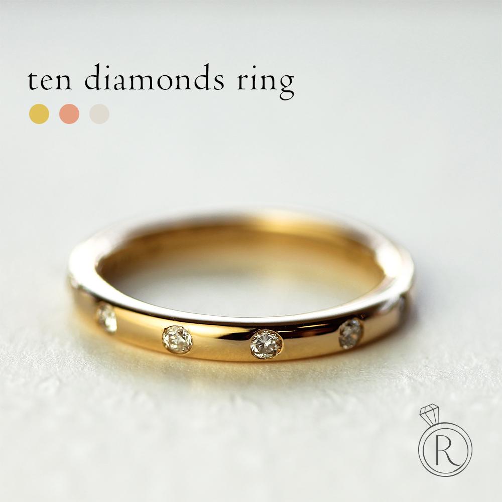 K18 Ten ダイヤモンド リング 洗練されたフルサークルダイヤリング 送料無料 ダイヤ リング ダイアモンド 結婚指輪 ring 18k 18金 ゴールド マリッジリング スイート10 ラパポート 代引不可