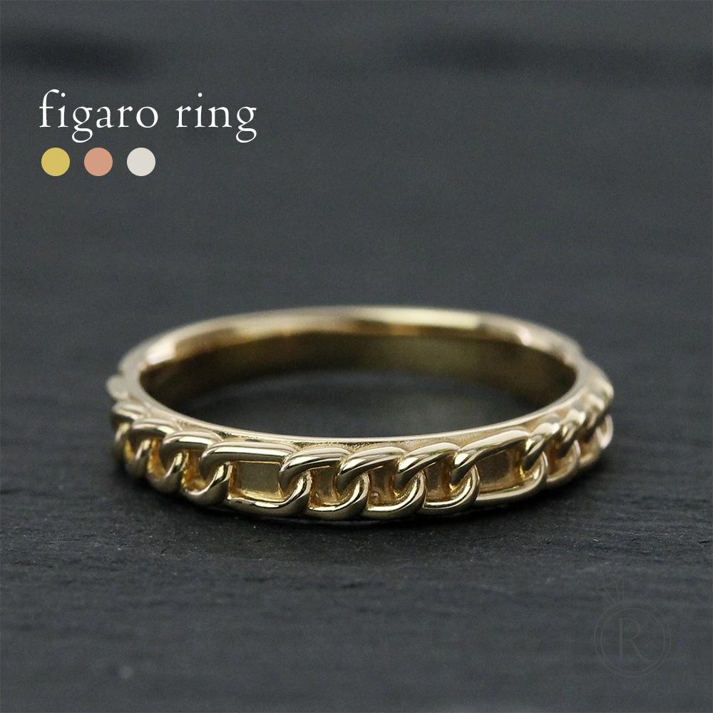 K18 フィガロ リング 自分らしいリングを。 送料無料 K18 チェーン リング 地金 指輪 ring 18k 18金 ゴールド スキンジュエリー ラパポート 代引不可