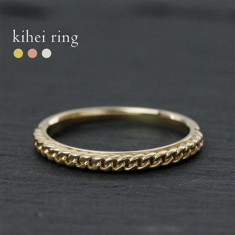 K18 喜平 リング 潔い格好良さ。 送料無料 K18 チェーン リング 地金 指輪 ring 18k 18金 ゴールド スキンジュエリー プラチナ可 ラパポート 代引不可