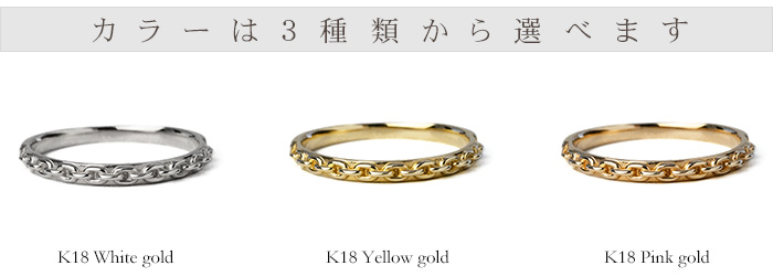 K18 あずき リング 安定の小豆チェーンのリング。  K18 チェーン リング 地金 指輪 ring 18k 18金 ゴールド スキンジュエリー プラチナ可 ラパポート 代引不可