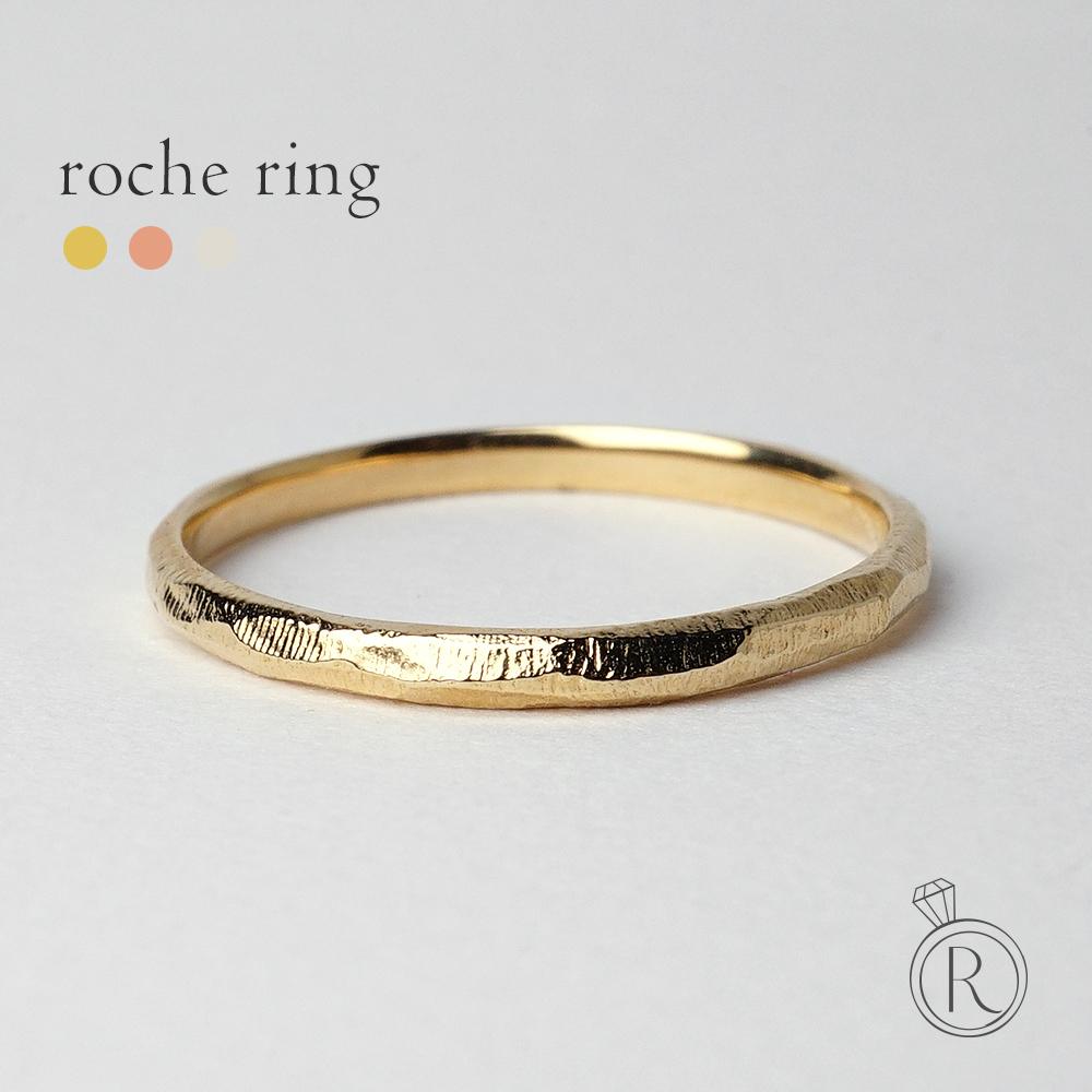 K18 ロッシェリング 規則性のない自由なカットで自然の中に溶け込むリング 送料無料 K18 リング クラフト 地金 指輪 ring 18k 18金 ゴールド スキンジュエリー プラチナ可 ラパポート 代引不可