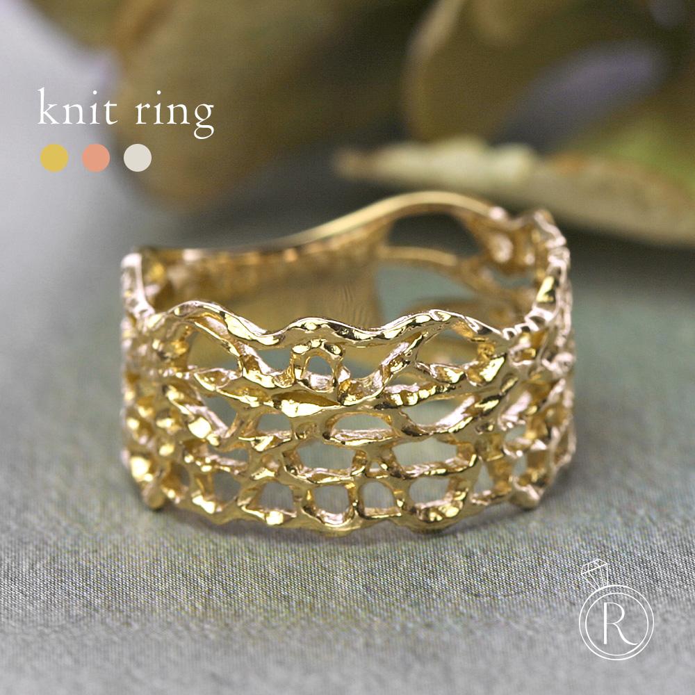 K18 ニット リング 大人の女性を楽しませるリッチなボリューム感のある地金リング 送料無料 K18 リング 地金 指輪 ring 18k 18金 ゴールド プラチナ可 ラパポート 代引不可