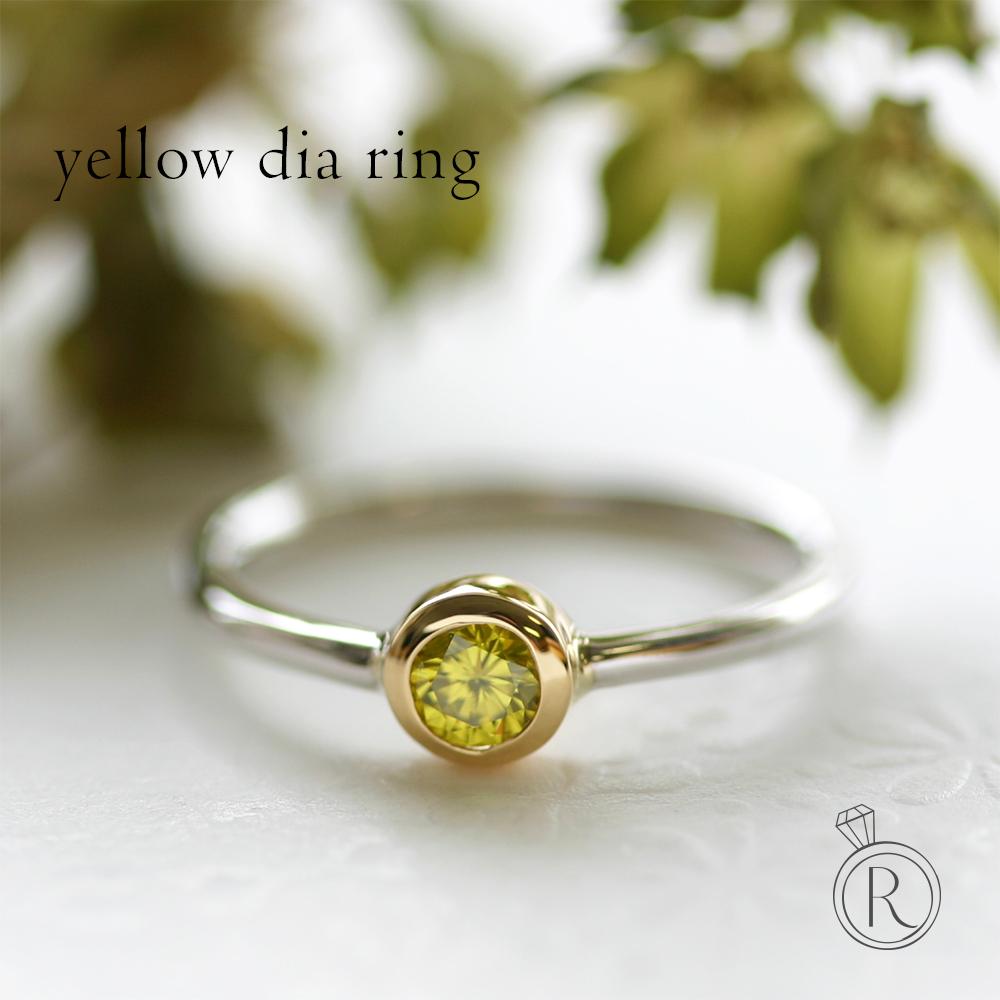 数量限定!K18 イエローダイヤモンド リング 約0.16ct/SIアップのイエローダイヤとK18のコンビがワンランク上のおしゃれを演出 送料無料 ダイヤ リング ダイアモンド 指輪 ring 18k 18金 ゴールド 代引不可 ラパポート