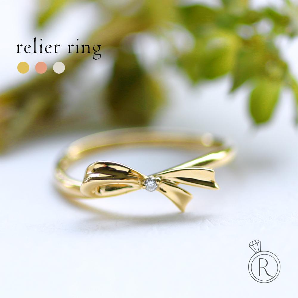 K18 ルリエ ダイヤモンド リング 華奢なリングワークに女性の象徴をあわせたリボンのダイヤリング 送料無料 ダイヤ リング ダイアモンド 指輪 ring 18k 18金 ゴールド ラパポート 代引不可