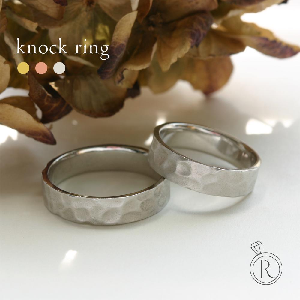 K18 ノック リング レディース (ペア対応)刻印無料 ハンマーテクスチャーがこなれた印象のペアリング 送料無料 K18 リング 地金 結婚指輪 ring 18k 18金 ゴールド ペアリング プラチナ ラパポート 代引不可
