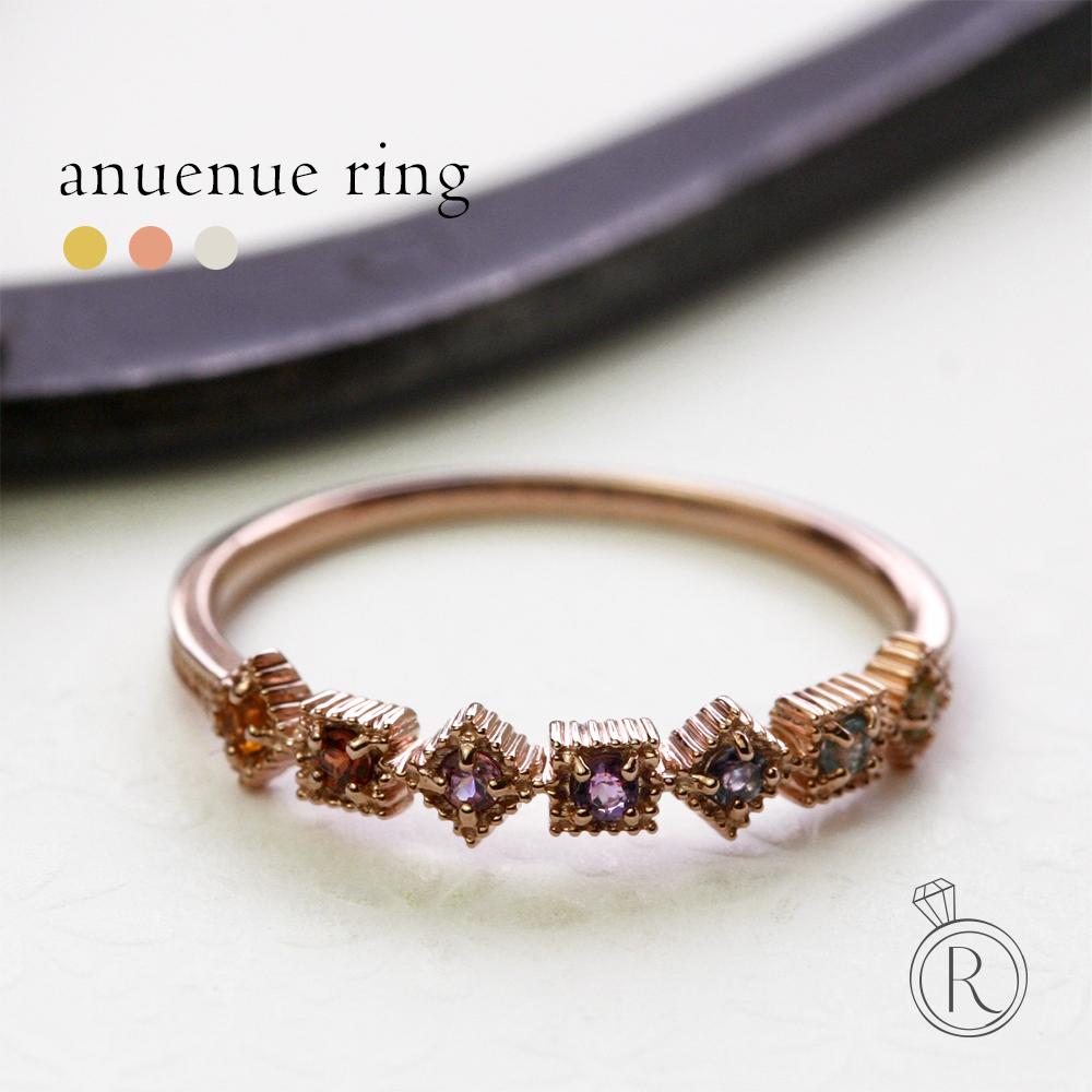 K18 リング Anuenue 色の宝石にそっと願いを、幸せをまとうアミュレットリング 送料無料 K18 リング マルチカラー 指輪 エタニティリング ring 18k 18金 ゴールド ラパポート 代引不可