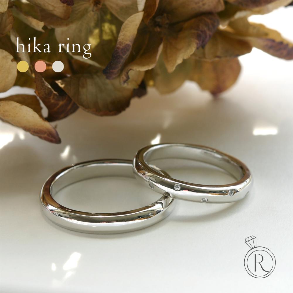 K18 ダイヤモンド ヒカ リング レディース (ペア対応)刻印無料 マリッジに丁度良いボリューム、上質なペアリング 送料無料 ダイヤ リング ダイアモンド 指輪 18k 18金 ゴールド 結婚指輪 ペアリング ラパポート 代引不可