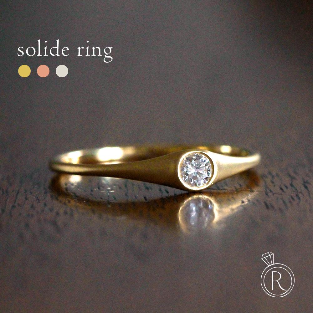 K18 ソリード ダイヤモンド マット リング むきだし。なめらか。 送料無料 0.1ct ダイヤ マット リング ダイアモンド 指輪 ring 18k 18金 ゴールド ラパポート 代引不可