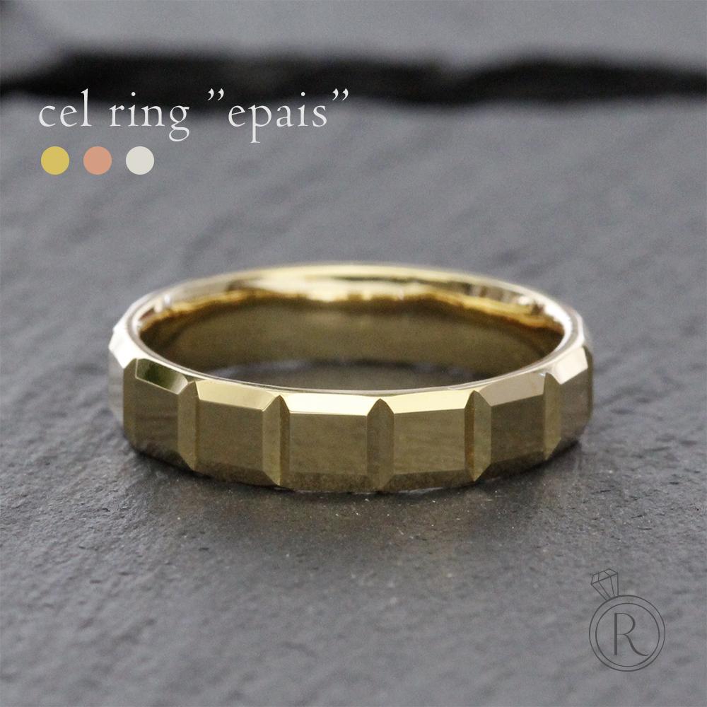 K18 セル リング -エペ- 立体的な四角形の溝と表面から生まれる美しい光。メンズにも。 送料無料 K18 カット ペアリング 地金 指輪 ring 18k 18金 ゴールド ラパポート 代引不可