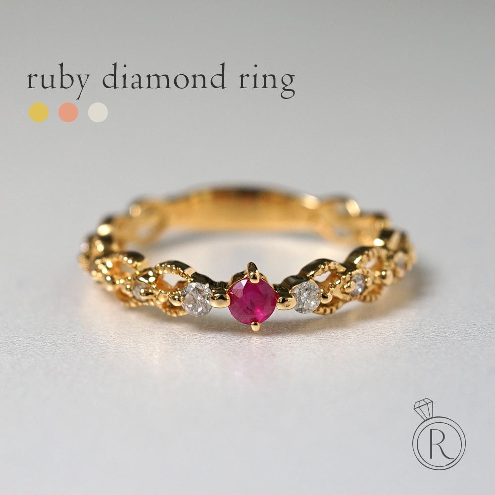 K18 ルビー&ダイヤモンド リング アンティークジュエリーのように趣あるエレガントなリング 送料無料 ダイヤ リング ダイアモンド 指輪 ring 18k 18金 ゴールド ラパポート 代引不可