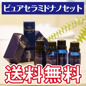 【送料無料】ピュアセラミドナノセット(美容液 ヒアルロン酸 セラミド スクラワン 美肌 ニキビ予防 保湿 保水 乾燥)