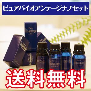 【送料無料】ピュアバイオアンテージナノセット(美容液 ヒアルロン酸 プラセンタ スクラワン 美肌 保湿 保水 乾燥)