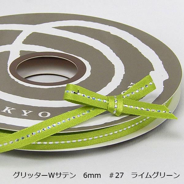 存在感のあるキラキラリボン メール便対応 即納最大半額 リボン グリッターWサテン ライムグリーン幅6mm 贈物 1巻 #27 長さ20m