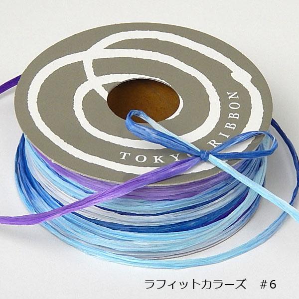 レーヨン製のグラデーションラフィア リボン ラフィットカラーズ #6長さ91m 送料無料お手入れ要らず 人気 1巻
