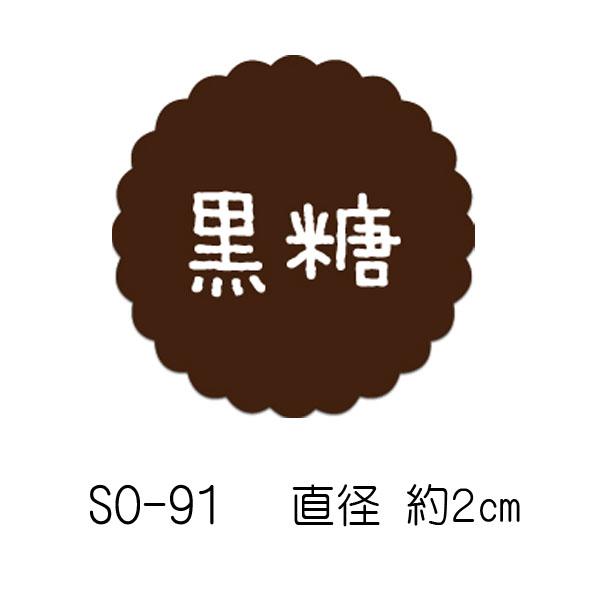 送料無料限定セール中 かわいく味をお知らせするシール 全国一律送料無料 SMラベル プチラベルSO-91 黒糖300枚 20×20mm