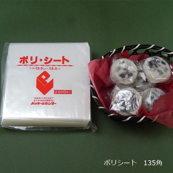 お菓子を優しく包み込む ポリシート 2000枚 現金特価 135角135mm×135mm 未使用