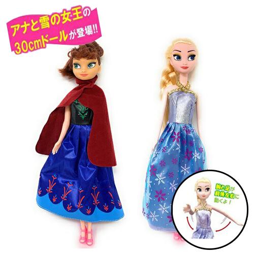 アナ雪2からアナとエルサの人形セット! 2体セット【アナと雪の女王 2 アナ  エルサ 30cm ドール セット】お人形 人形 お人形 グッズ プレゼント かわいい アナ雪 アナと雪の女王2 ディズニー disney ビッグ セット フィギュア 人形遊び 関節 可動
