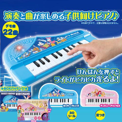 デモ曲22曲入り!鍵盤がピカピカ光ります。 【Disney ピカピカ 光る キッズ ピアノ 】グッズ キャラクター 楽器 おもちゃ 癒し系 かわいい 幼児 男児 女児 男の子 女の子 知育 玩具 音楽 ミッキー ディズニー プリンセス 電子 アリエル ラプンツェル 演奏 曲 子ども用