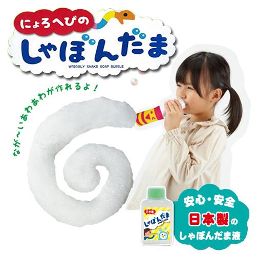 お子様も大喜びのにょろにょろシャボン玉 にょろへびの しゃぼんだま 日本製 しゃぼん玉 しゃぼん 正規激安 シャボン玉 イベント おもちゃ 店舗 用品 ディスプレイ もこもこ 雑貨 長ーい 子供 おもしろい 子ども 幼児 キャンプ モコモコ 長い あわあわ 外 超定番 おもしろ