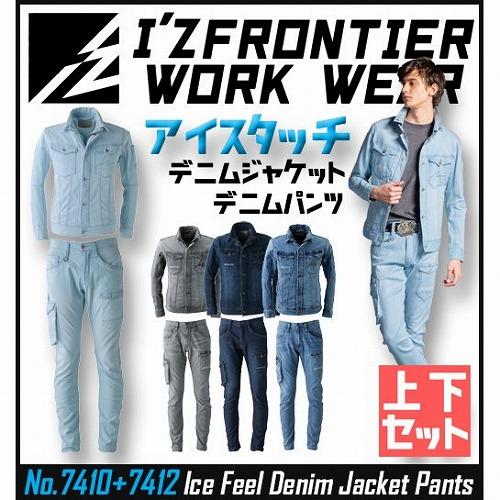 アイズフロンティアから冷感素材のジャケット パンツ 送料無料 信頼 I'Z FRONTIER 作業服 ストレッチ クール デニム 7410 ウェア 作業着 通年 ワーク 大人気! アイズフロンティア カッティング セット ジャケット オールシーズン 7412