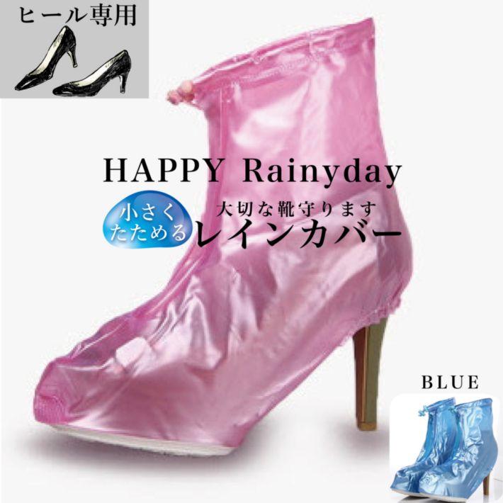 【クーポンで5%OFF】雨の日も安心♪ヒール用 レインカバー ブルー・ピンク M・L・XL/ヒール用レインカバー