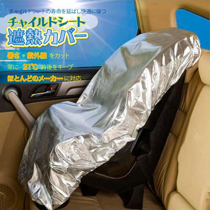 車 防紫外線 トラベルシステム 対応 折りたたみ コンパクト 軽量 お買得 劣化防止 アルミニウム 遮熱 熱 超美品再入荷品質至上 チャイルドシート遮熱カバー シルバー 防ぐ カバー 防熱 チャイルドシート