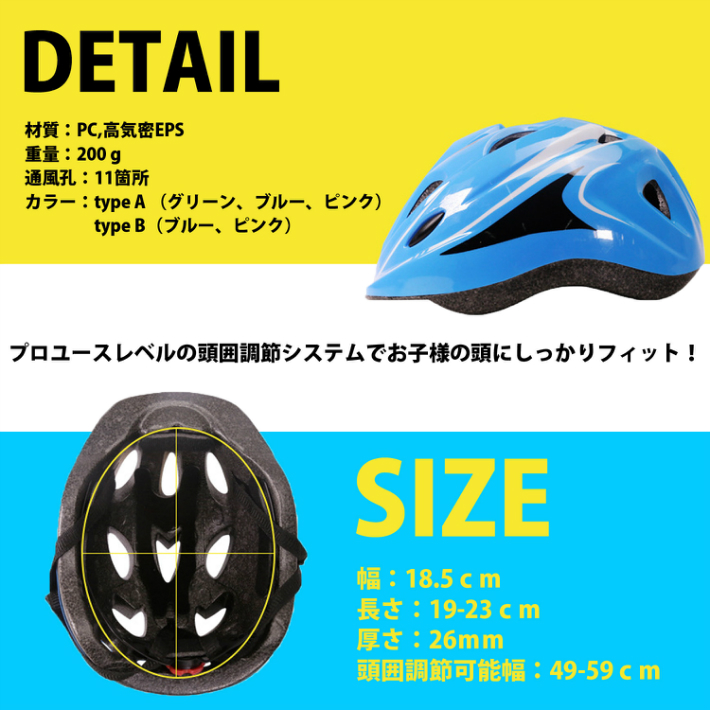 Sports helmet head wall adjustment 49-59cm in width green blue pink / kids  helmet of the reliable impact-resistant Noh of the safe family of the