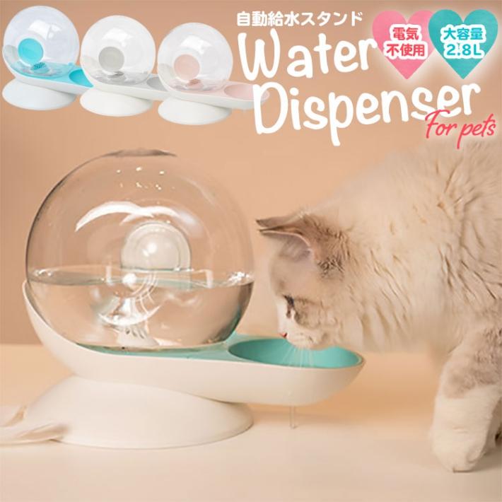 ペット用 ペットグッズ 給水 新入荷 流行 ウォーターサーバー ペット 熱中症対策 水分補給 おしゃれ かわいい スタイリッシュ 給水器 自動 大容量 2.8リットル フィルターあり ピンク 23.8cm 給水スタンド ウォーターディスペンサー ウォータースタンド 犬 公式ショップ グレー 電源不要 グリーン 猫 高さ かたつむり型
