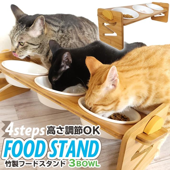 ペット用 ペットグッズ ペット皿 子猫~成猫まで使える 丈夫な竹製スタンド 滑りにくく食べやすい 食事中の首や腰への負担が軽減 洗いやすくいつでも清潔 ごはん台 餌 台 犬 猫 ペット フードボウル スタンド 3個ボウル付き 高さ調整 4段階 成猫 高さ調節竹製フードスタンド 子猫 高級な 3個椀 幼猫 竹製 小型犬 高さがある 約3cm~11cm フード 傾斜付き セラミック 子犬 陶器 おしゃれ ボウル ランキング総合1位 可愛い 陶磁器