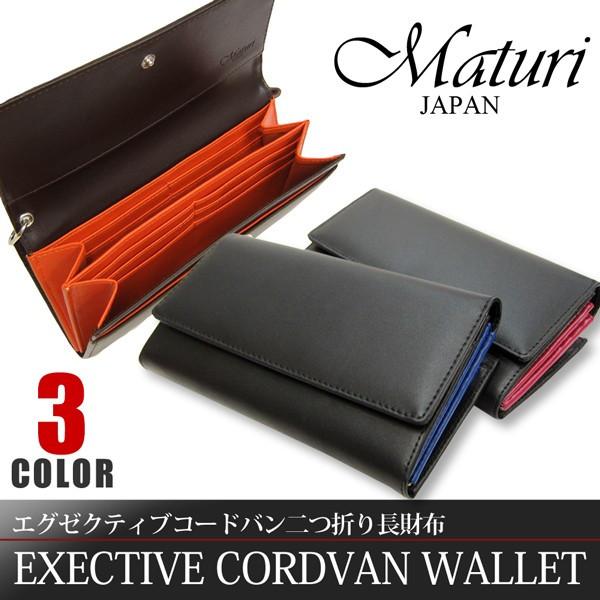 メンズ 長財布 二つ折り Maturi マトゥーリ エグゼクティブ コードバン 財布 送料無料 MR-061【メール便不可】