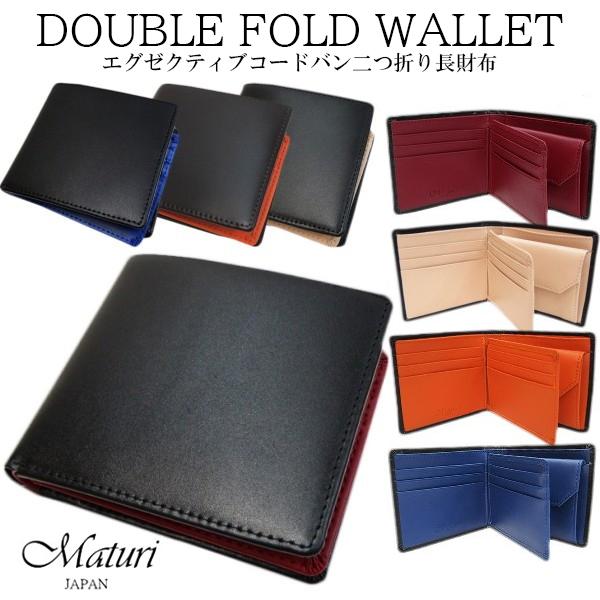 680c5e480b89 メンズ 財布 二つ折り Maturi マトゥーリ エグゼクティブ コードバン 馬革 レザー 革 二つ折り財布