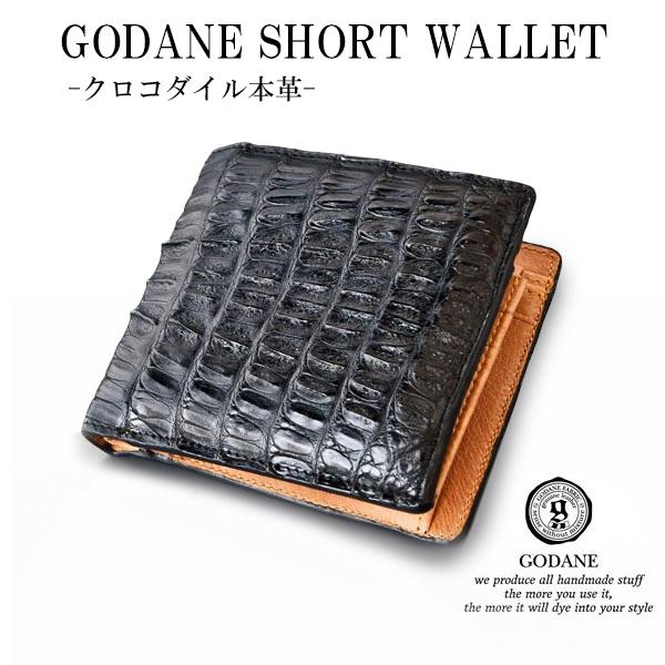 高級 財布 メンズ クロコダイル ワニ革 GODANE ゴダン spcw8009cpBK クロコ折財布【メール便不可】
