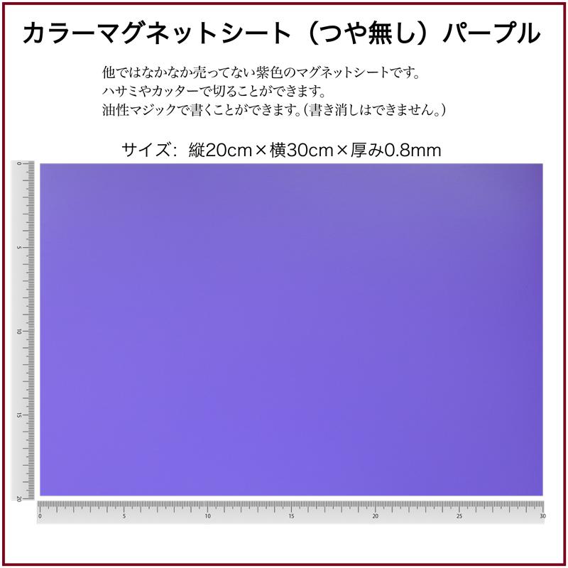 なかなか売ってない紫色のマグネットシート■ハサミ 全商品オープニング価格 カッターで切れます■マジックで書けます■子供の勉強に遊びに■DIYなど■3 特価 000円以上送料無料 ■全部で12色 パープルサイズ:30cm×20cm×厚み0.8mm つや無し カラーマグネットシート