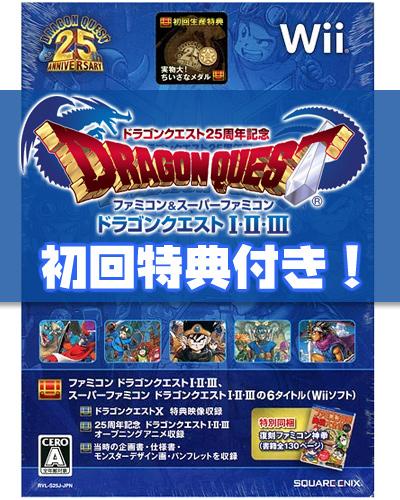 【未使用品】 ドラゴンクエスト I・II・III 初回生産特典同梱 Wii ドラゴンクエスト25周年記念 「ファミコン神拳」「ちいさなメダル」付属(ドラゴンクエスト123)