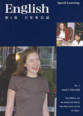 【新品】スピードラーニング 初級編 第1巻 「日常英会話」 CD 【正規品】 英語教材