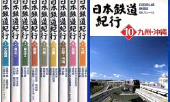 【中古】 ユーキャン 日本鉄道紀行 DVD10本セット
