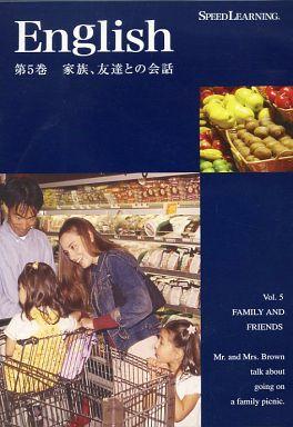新品 登場大人気アイテム スピードラーニング 初級編 第5巻 家族 正規品 英語教材 CD 送料無料カード決済可能 友達との会話