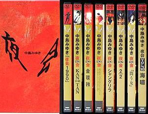 【中古】 中島みゆき 「夜会」DVD 全8巻セット