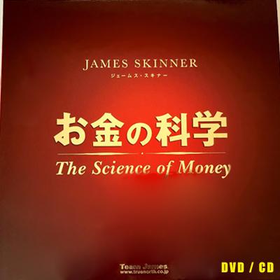【中古 お金の科学】 ジェームス ジェームス スキナー お金の科学 マスタープログラム CD12枚 DVD12枚 CD12枚 テキスト, 介護BOX パンドラ:2ed6364e --- sunward.msk.ru