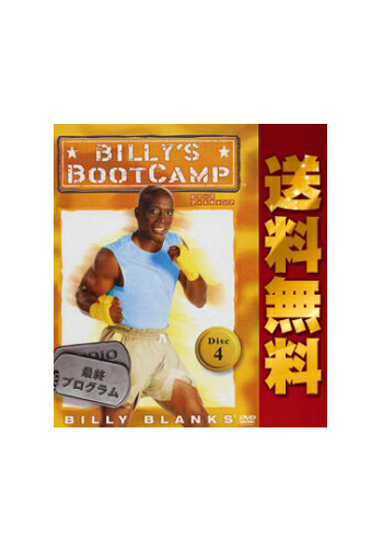 誕生日 お祝い 新品 有名な ビリーズブートキャンプ DVD Disc4 日本語字幕版 最終プログラム エクササイズDVD 正規品